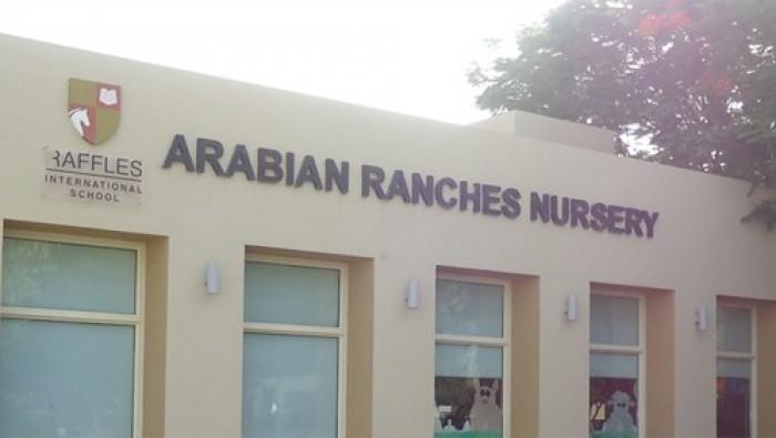 Arabian_Ranches_Nursery