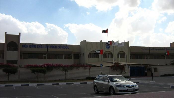 Indian_Schools_in_Al_Ain_I_Our_Own_English_High_School