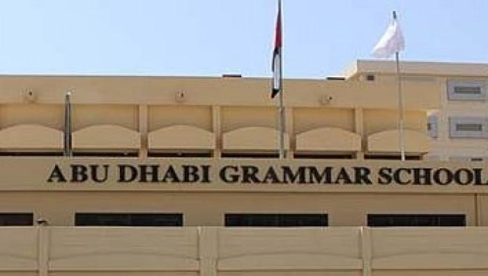 International_Schools_in_Abu_Dhabi_I_Abu_Dhabi_Grammer_School_(Canada)