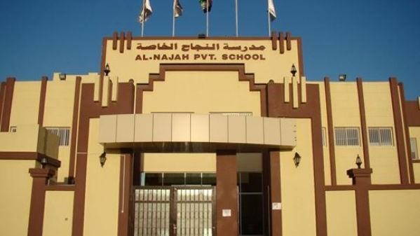 International_Schools_in_Abu_Dhabi_I_Al_Najah_Private_School