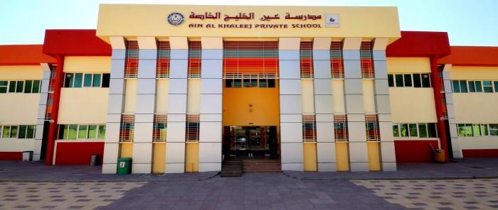 International_Schools_in_Al_AIn_I_Ain_Al_Khaleej_Private_School