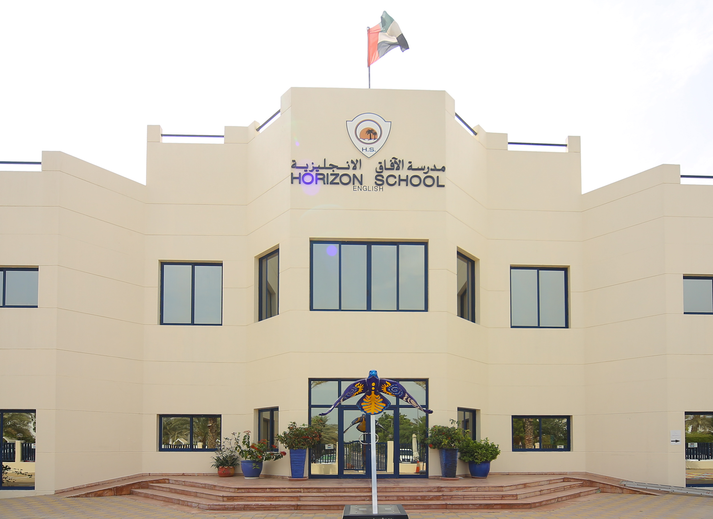 International_Schools_in_Dubai_I_Horizon_English_School