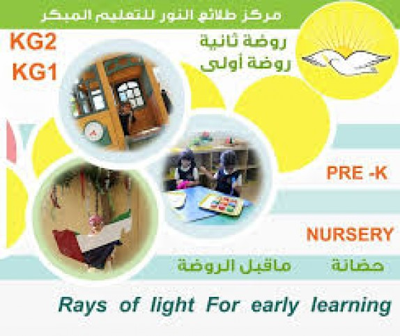 Rays_of_Light_for_Early_Learning